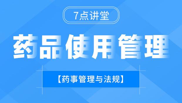 【7点讲堂】药品使用管理