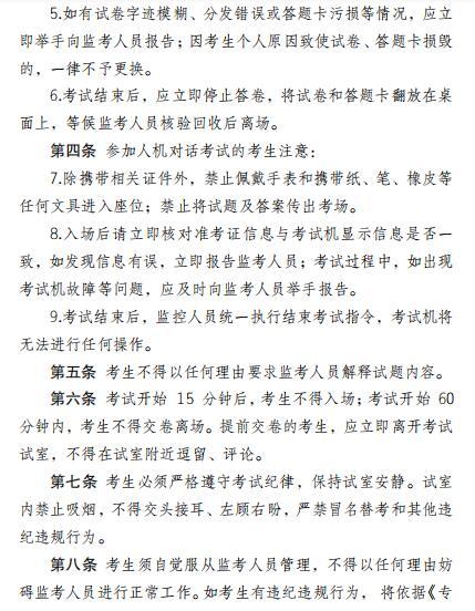 2019卫生资格考试严禁违纪违规